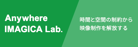Anywhere IMAGICA Lab.