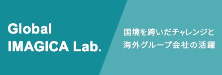 Global IMAGICA Lab.